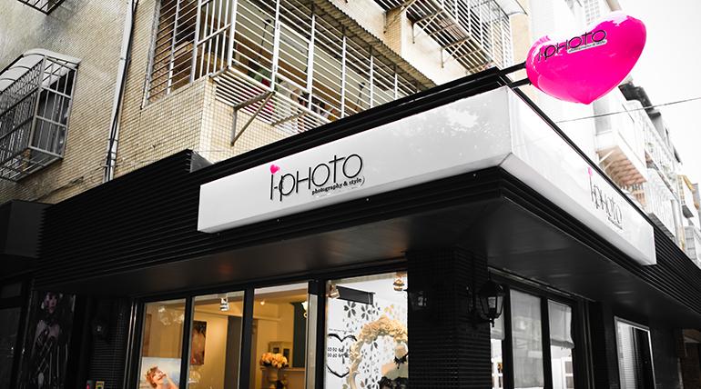 I-Photo Studio 愛時尚攝影公司