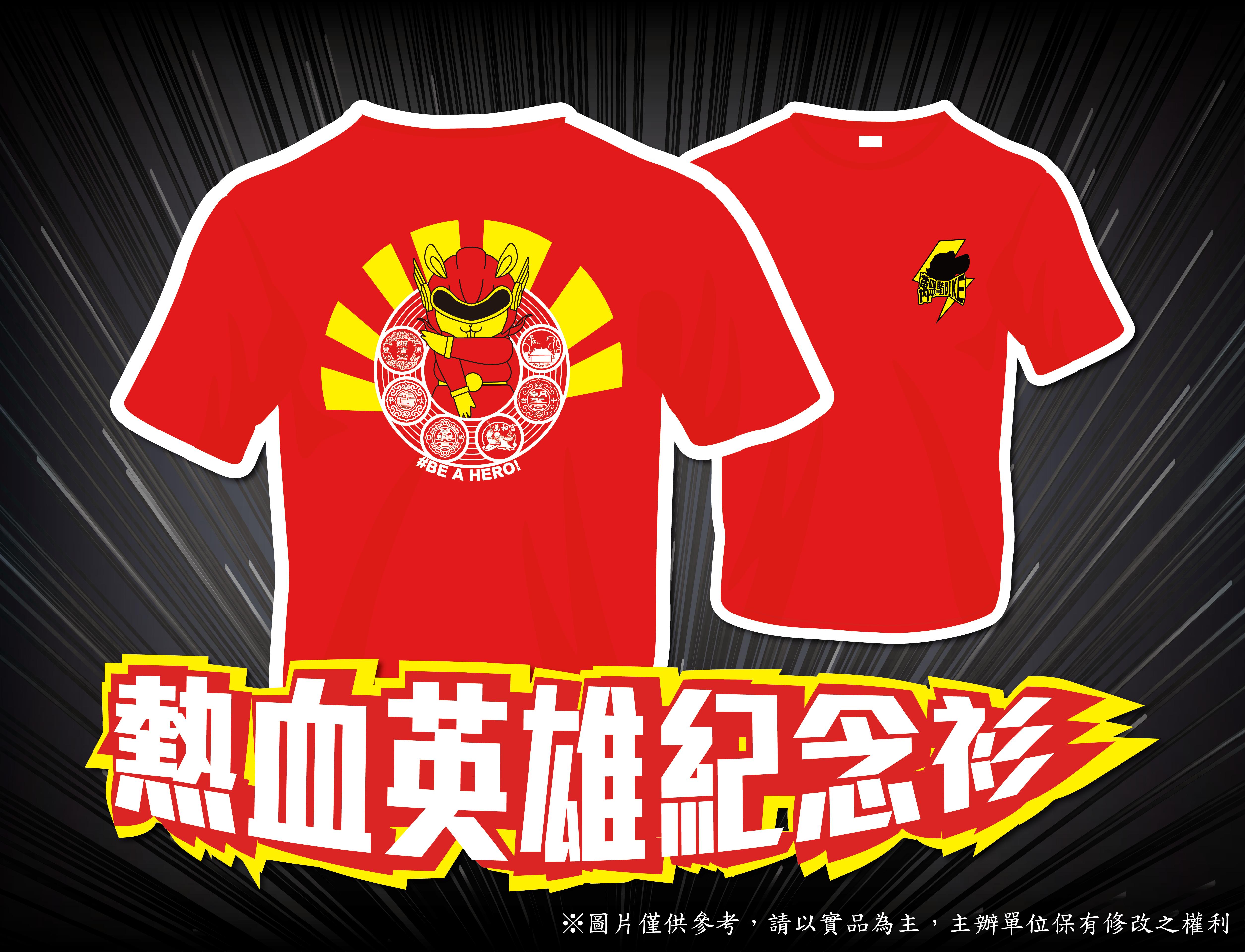 熱血英雄紀念衫